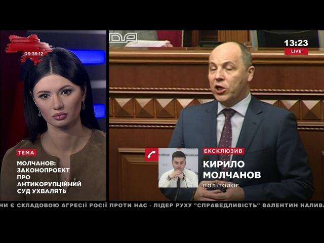 Молчанов: сейчас идут