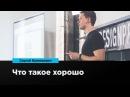 Что такое хорошо Сергей Кулинкович Prosmotr