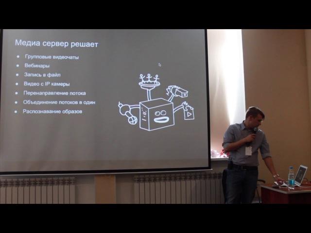 PiterJS 15 Владислав Ватрушкин - Kurento - WebRTC медиа сервер