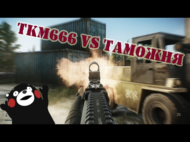 Escape From Tarkov ТКМ666 VS ТАМОЖНЯ
