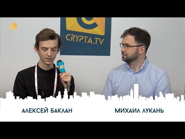 Интервью с Mihail Lukan Михаил Лукань на Ukrainian Blockchain Day