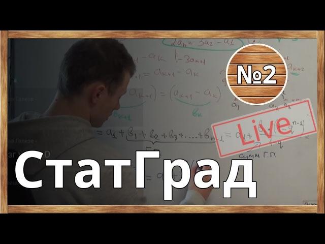 2 ЕГЭ математика профильный уровень СтатГрад от 26.01.2017 вариант МА10310 разбор номе ...