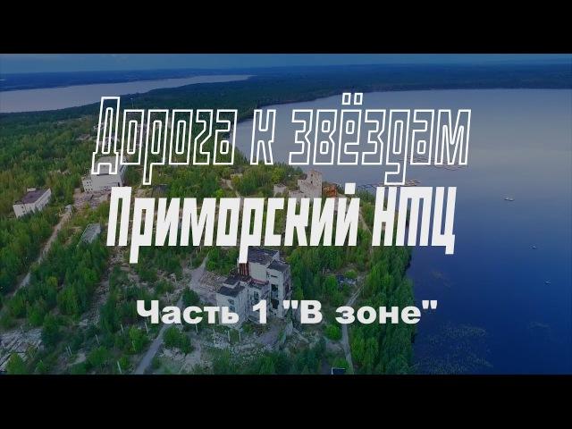 Заброшенный НТЦ Приморский. РКК Энергия. Часть 1. В Зоне