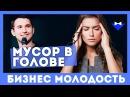 Михаил Дашкиев Мусор в голове Бизнес Молодость БМ