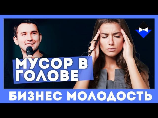 Михаил Дашкиев - Мусор в голове. Бизнес Молодость [БМ]