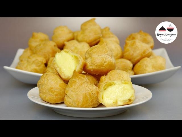 Десерт для самых капризных :) Профитроли с заварным кремом