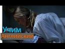 Учим Английский по Фильмам. Forrest Gump - Диалоги из фильма Форрест Гамп с субтирами Часть 5
