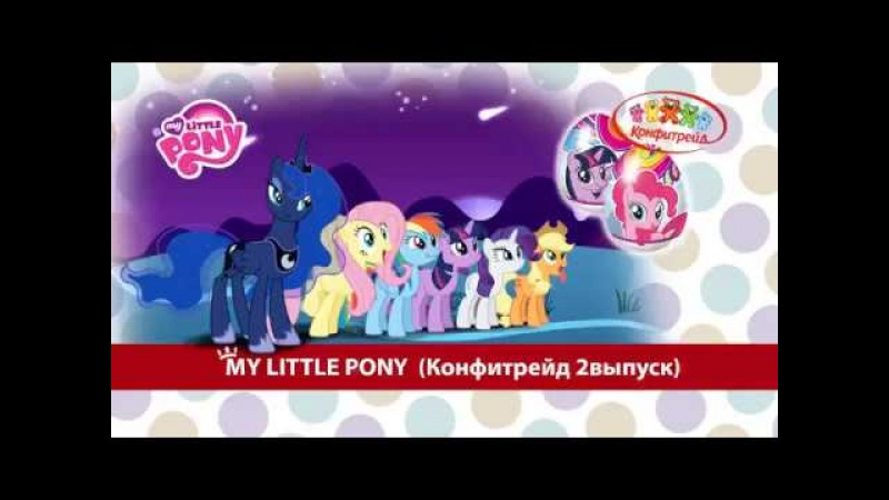 MY LITTLE PONY Конфитрейд 2выпуск