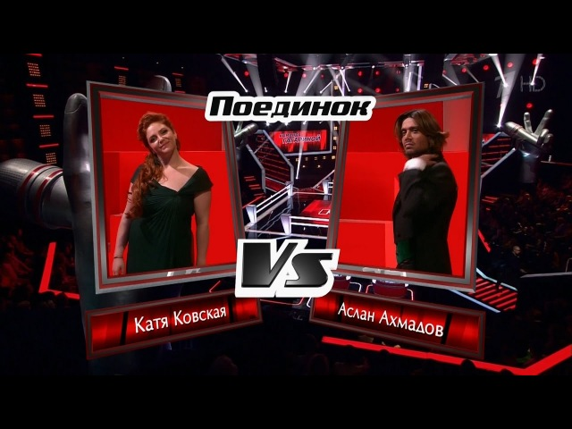 The Voice RU 2016 Katya vs Aslan — «Зима в сердце» Battle | Голос 2016. Е.Ковская и А.Ахмадов