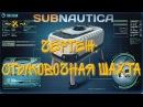 Subnautica ~8~ чертеж стыковочная шахта