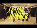 [Dance Practice] UP10TION(업텐션)_시작해(Runner) Moving ver.