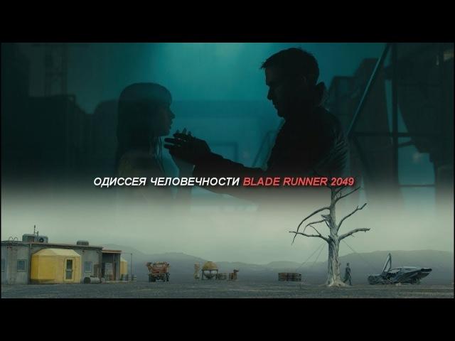 Одиссея Человечности Blade Runner 2049 (часть 1)