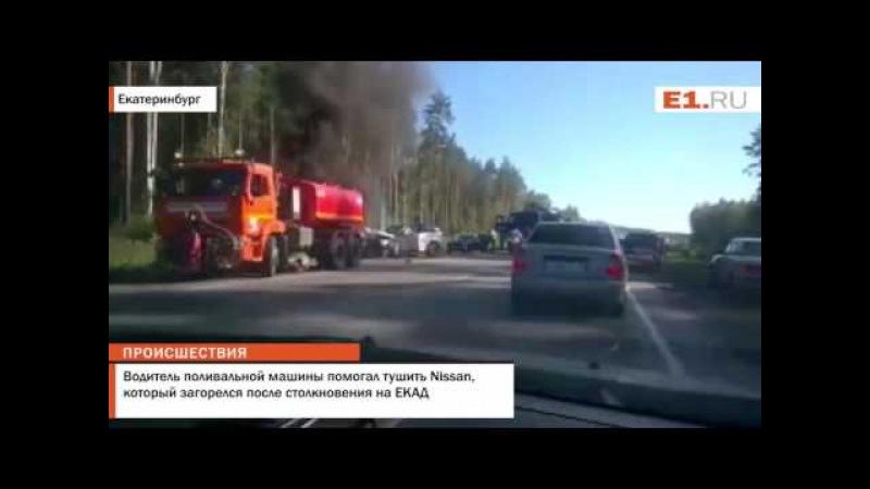 Водитель поливальной машины помогал тушить Nissan, который загорелся после столкновения на ЕКАД