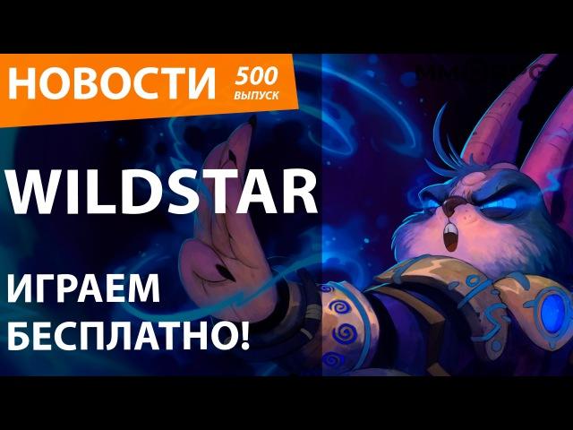 Wildstar. Играем бесплатно! Новости