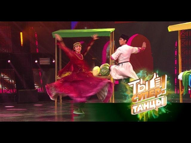 «Ты супер! Танцы». Второй тур: Илькин Гусейнов и Севиндж Бехбудова, 17 и 12 лет, г. Ба...