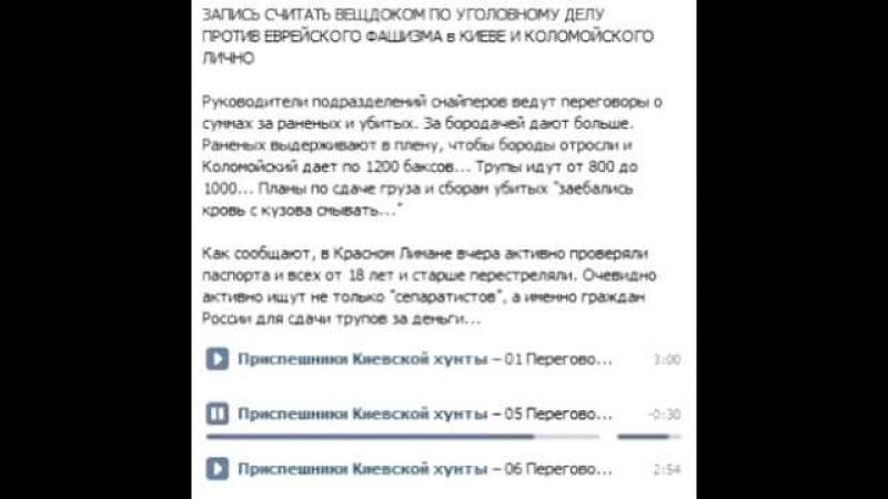 Славянск переговоры карателей кровавообамовской хунты радиоперехват Коломойс ...