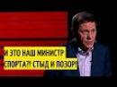 Полное ФИАСКО Жуков попытался ОТВЕТИТЬ за позор Олимпийского комитета Какая о