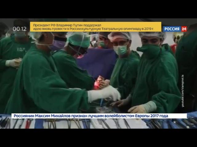Новости на «Россия 24» • Пересадка головы: россиянин верит в итальянского хирурга