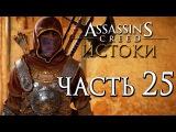 Прохождение Assassin's Creed Истоки Origins Часть 25 НОВЫЙ КОСТЮМ
