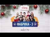 Премьера! Фабрика звезд-3 - Новый год (28.12.2017)