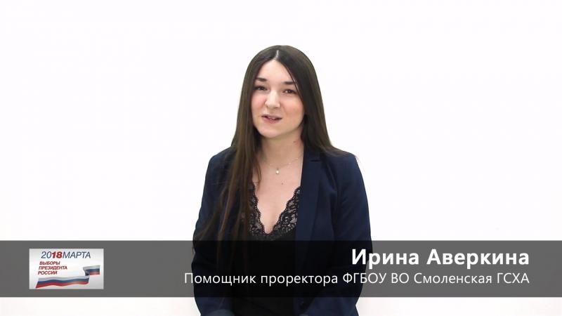 Аверкина Ирина Помощник проректора ФГБОУ ВО ГСХА