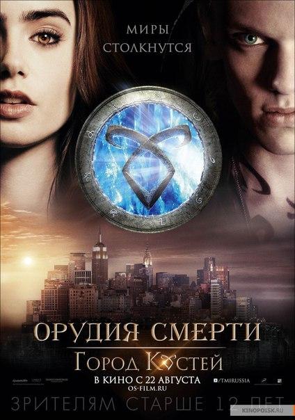 Орудия смерти: Город костей (2013) ????