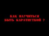 #35 Дмитрий Котвицкий - Анастасия Ким: Как научиться быть каратисткой
