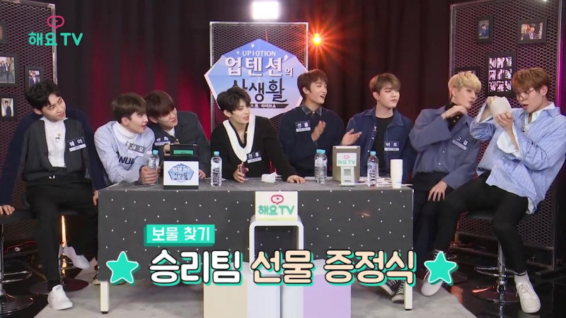 [UP10TION] 업텐션의 사생활 감독판 3탄 - 두뇌싸움(?) 치열한 보물찾기 미공개 에필로그