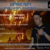 18 июня | Birthday Party