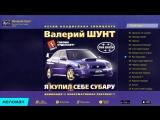 Валерий Шунт - Я купил себе Субару (Альбом 2005 г)