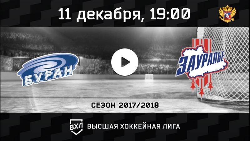 «Буран» Воронеж - «Зауралье» Курган
