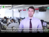 Кирилл Лазутин, инвестиционный советник ИК
