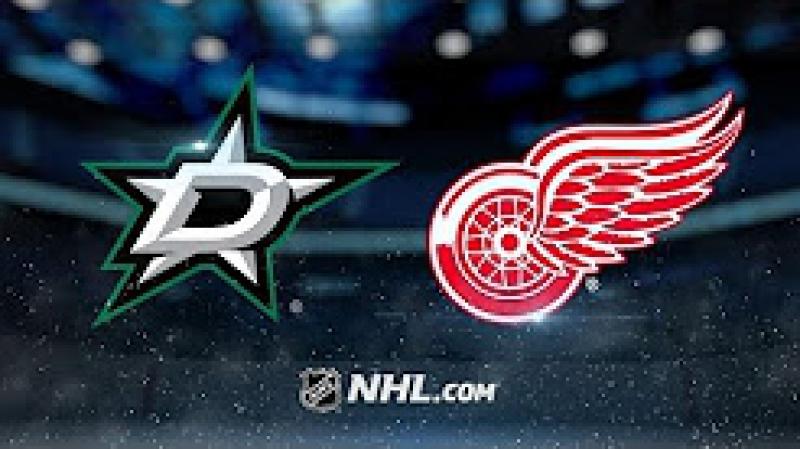 НХЛ - регулярный чемпионат. Детройт Ред Уингз - Даллас Старз - 2:4 (1:2, 1:1, 0:1)