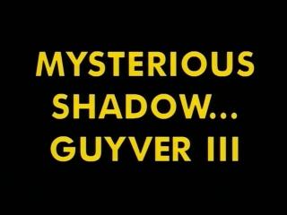 Гайвер - биомеханическая броня. Эпизод 3. Таинственная тень!.. (ОВА 1989 года) (озвучили: группы SHIZA и AniFilm)