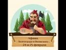 Афиша Волгограда и Волжского 24 и 25 февраля