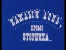 Каждый день кроме вторника Свердловское телевидение Гостелерадио СССР 1983г