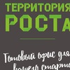 Коворкинг-центр Территория РОСТа  Альметьевск