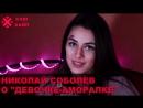 НИколай Соболев о Девочке аморалке