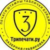 Трипечати.ру