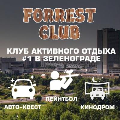 Forrestclub Зеленоград