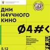 Научные мероприятия: Астрахань