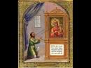 Праздник Иконы Божией Матери именуемой Нечаянная Радость