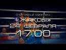 Astana Arlans (Казахстан) против Patrion Boxing Team (Россия). Место проведения: спортивный комплекс «Жаксы 2». Дата и время: 24