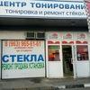 """""""Центр Тонирования"""" Подольск"""