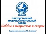Фильм к 70-летию ДК «Победа» и 50-летию ФОЦ АО «Златмаш»