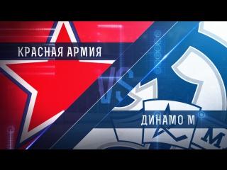 LIVE! «Красная Армия» - «Динамо» М (13.10 – 17:00)