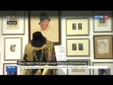 Выставка,посвящённая Фёдору Шаляпину.