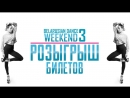 Belarusian Dance Weekend 3 Результаты розыгрыша