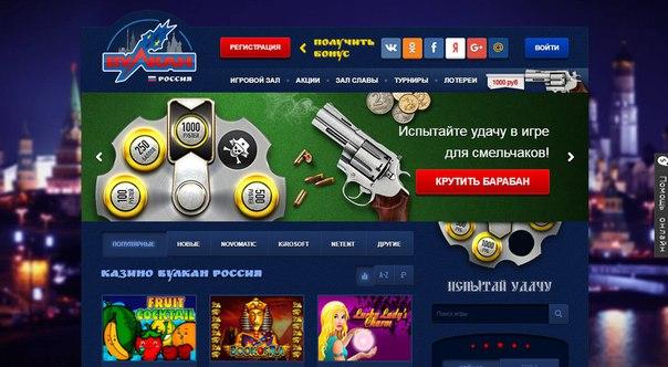 казино vulcan russian