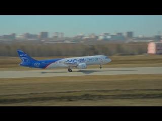 МС-21-300 взлёт с аэродрома Иркутского авиазавода